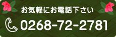 お気軽にお電話ください 0268-72-2781