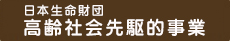 日本生命財団